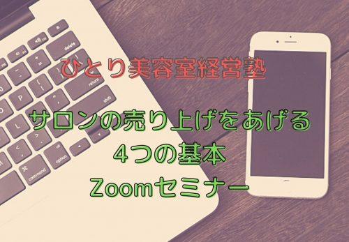 Zoomセミナー開催決定!